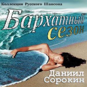 Бархатный сезон(обложка)
