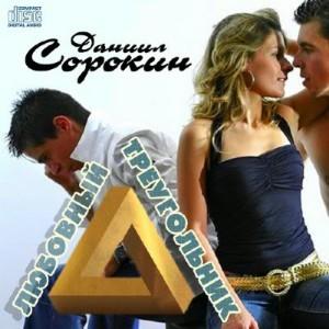 Любовный треугольник(обложка)