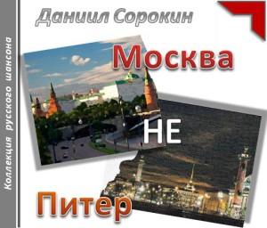 МоскваНеПитер
