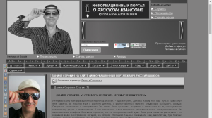 ШансонИнфо-интервью